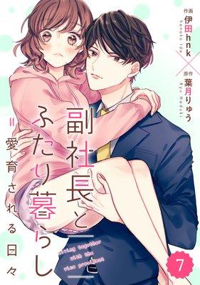 【バラ売り】comic Berry's副社長とふたり暮らし=愛育される日々7巻