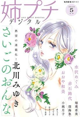 アネプチデジタル 2019年4月号(2019年4月19日発売)