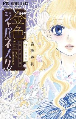 金色ジャパネスク〜横濱華恋譚〜 2