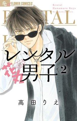 レンタル花丸男子 2