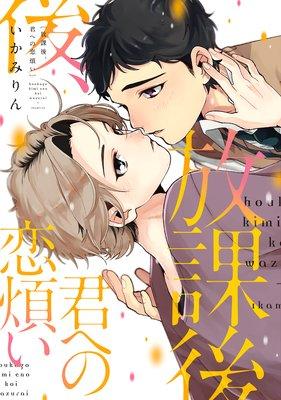 放課後、君への恋煩い【Renta!限定版】
