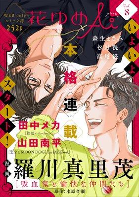 花ゆめAi Vol.8