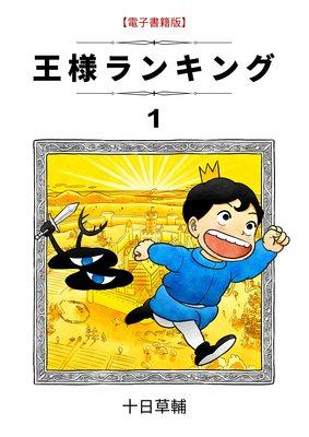 王様ランキング(1)