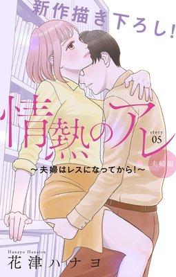 Love Silky 情熱のアレ 夫婦編 〜夫婦はレスになってから!〜 story05