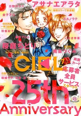 【電子版】CIEL 2019年7月号