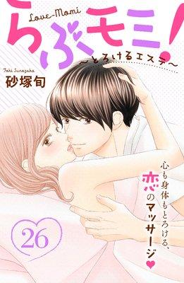 らぶモミ!〜とろけるエステ〜 分冊版 26巻