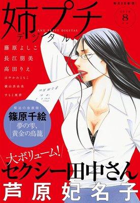 姉プチデジタル 2019年8月号(2019年7月8日発売)