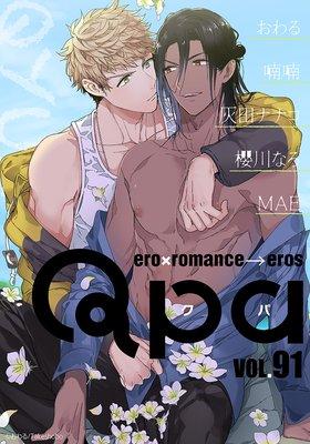 Qpa vol.91〜キュン