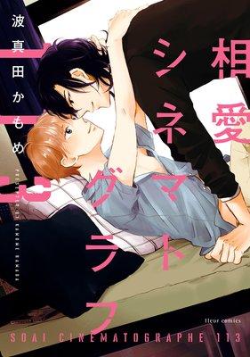 相愛シネマトグラフ113【電子特典付き】【Renta!限定版】