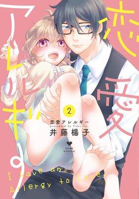 恋愛アレルギー2【電子限定漫画付きRenta!特別版】