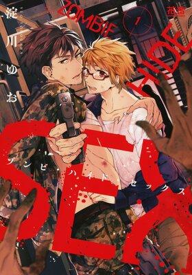 ゾンビ・ハイド・セックス【Renta!限定特典付き】 1巻