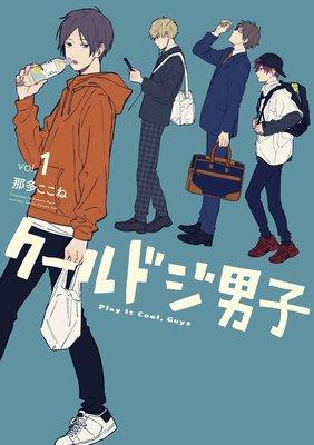 クールドジ男子 1巻【デジタル版限定特典付き】