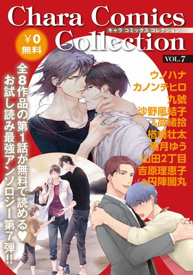 Chara Comics Collection VOL.7