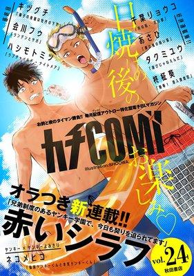 カチCOMI vol.24