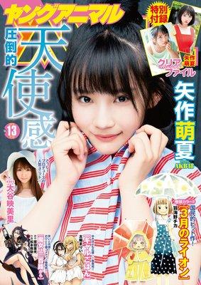 【電子版】ヤングアニマルNo.13(2019年)