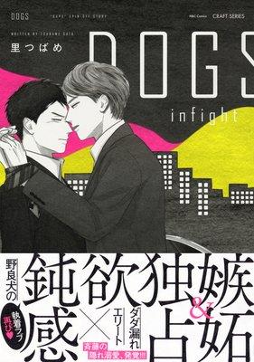 DOGS infight【電子限定おまけマンガ付&期間限定ペーパー8P付】