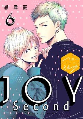 JOY Second 分冊版 6巻
