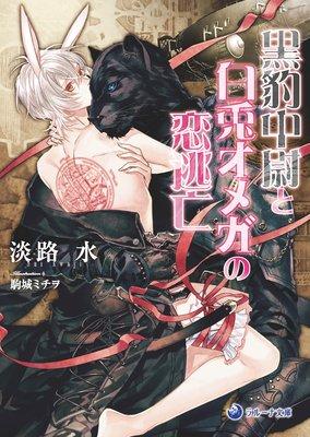 黒豹中尉と白兎オメガの恋逃亡