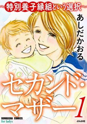 【タテコミ】セカンド・マザー〜特別養子縁組という選択〜 1
