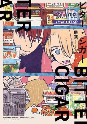ビター・シガー【電子限定描き下ろし付き】【コミックス版】