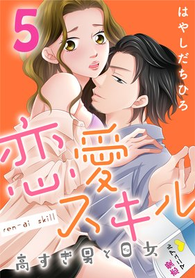 恋愛スキル高すぎ男と0女(5)