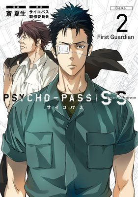 PSYCHO−PASS サイコパス Sinners of the System Case.2「First Guardian」