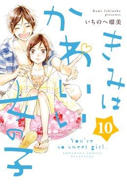 きみはかわいい女の子 10巻【おまけ付きRenta!限定版】