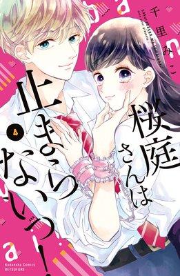 桜庭さんは止まらないっ! 4巻【おまけ付きRenta!限定版】