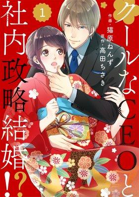 【バラ売り】comic Berry'sクールなCEOと社内政略結婚!?1巻