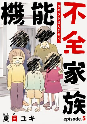 機能不全家族(5)