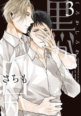 黒か白か 第3巻【Renta!限定版】