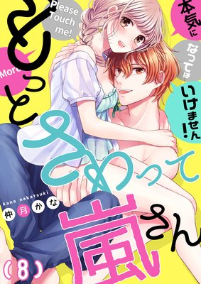 【恋愛ショコラ】もっとさわって嵐さん〜本気になってはいけません!(8)