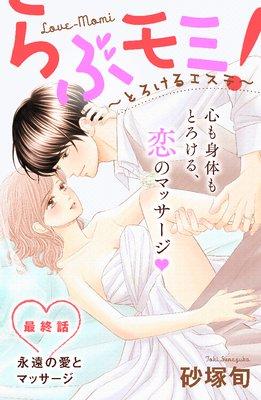 らぶモミ!〜とろけるエステ〜 分冊版 28巻