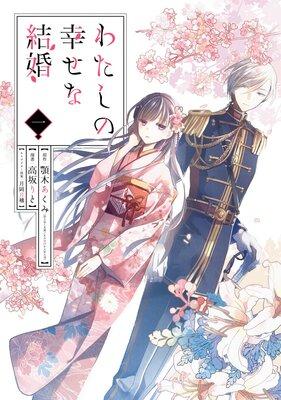 わたしの幸せな結婚 1巻【Renta!限定&デジタル版限定特典付き】