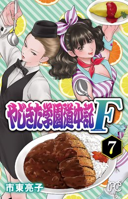 やじきた学園道中記F 7
