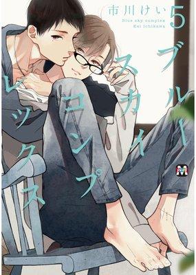 ブルースカイコンプレックス5【Renta!限定ペーパー付】
