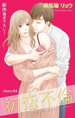 Love Silky 初恋不倫〜この恋を初恋と呼んでいいですか〜 story04