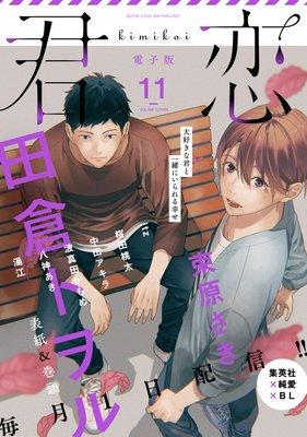 君恋 11