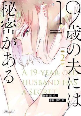 19歳の夫には秘密がある【単行本版】(2)