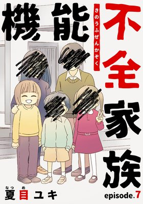 機能不全家族(7)