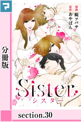 Sister【分冊版】section.30