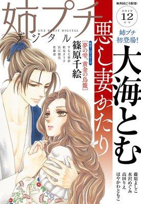 姉プチデジタル 2019年12月号(2019年11月8日発売)