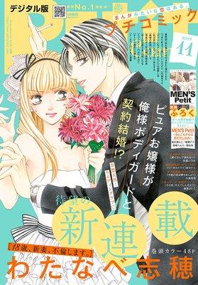 プチコミック 2019年11月号(2019年10月8日)