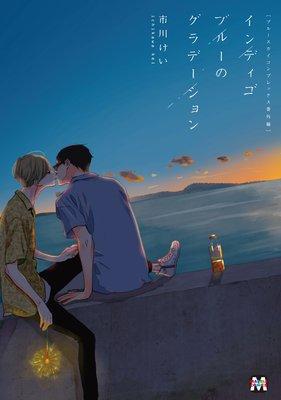ブルースカイコンプレックス番外編 インディゴブルーのグラデーション【Renta!限定ペーパー付】