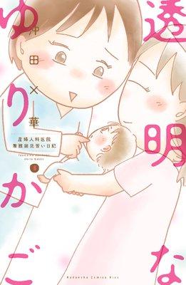 透明なゆりかご 産婦人科医院看護師見習い日記 8巻