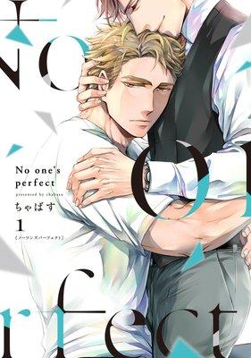 【単行本版】No one's perfect 1【Renta!限定特典付き】