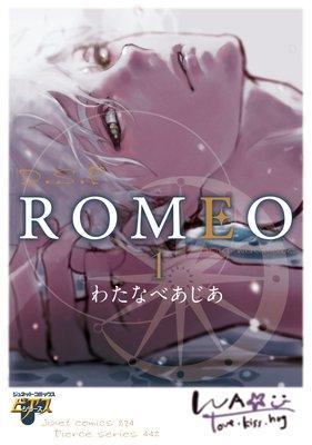 ROMEO 1【コミックス版】