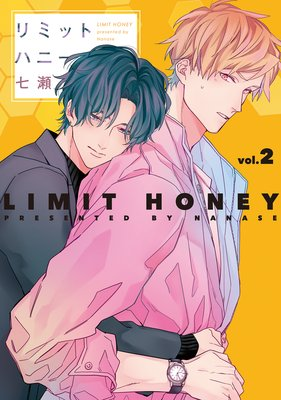 リミットハニー(2)【電子限定おまけ付き】