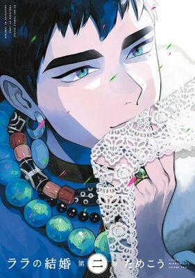 ララの結婚 2【Renta!限定かきおろし付】