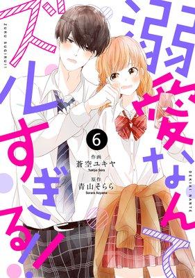 【バラ売り】noicomi溺愛なんてズルすぎる!! 6巻